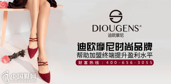 迪歐摩尼時尚品牌幫助加盟終端提升盈利水平