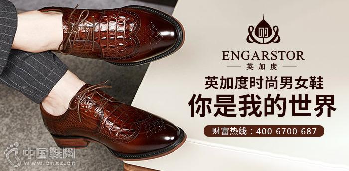 英加度时尚男女鞋——你是我的世界