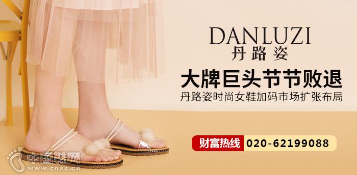 大牌巨头节节败退,丹路姿时尚女鞋加码市场扩张布局
