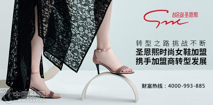 转型之路挑战不断,圣恩熙时尚女鞋加盟携手加盟商转型发展
