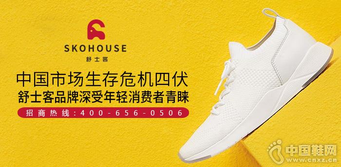 中国市场生存危机四伏 舒士客品牌深受年轻消费者青睐