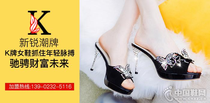 新锐潮牌——K牌女鞋抓住年轻脉搏,驰骋财富未来