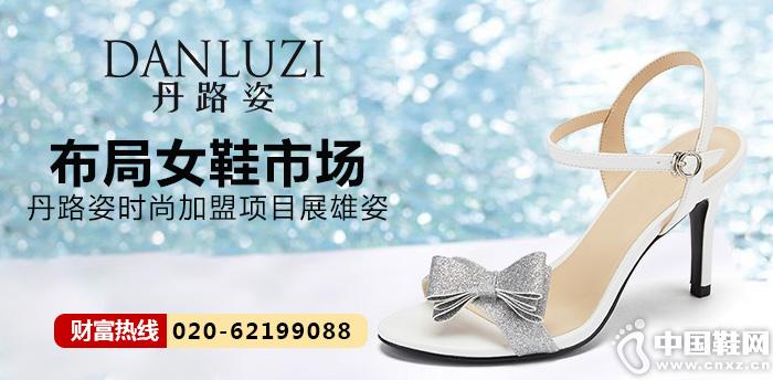 布局女鞋市场 丹路姿时尚加盟项目展雄姿