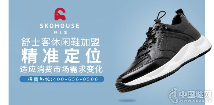 舒士客休闲鞋加盟:精准定位,适应消费市场需求变化