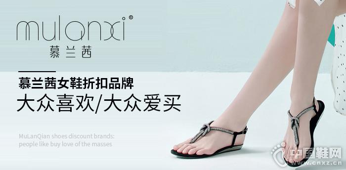 慕兰茜女鞋折扣品牌:大众喜欢 大众爱买