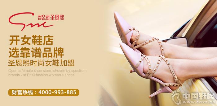 开女鞋店,选靠谱品牌——圣恩熙时尚女鞋加盟