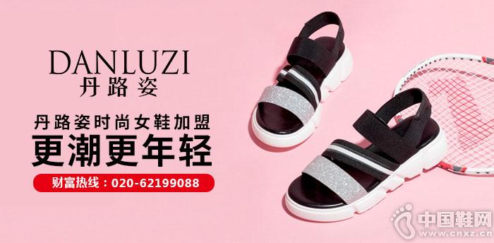 丹路姿時尚女鞋加盟——更潮更年輕