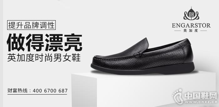 提升品牌调性,英加度时尚男女鞋,做得漂亮