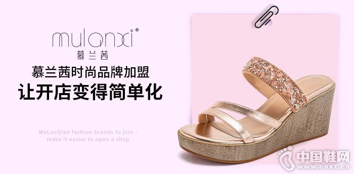 慕兰茜时尚品牌加盟——让开店变得简单化