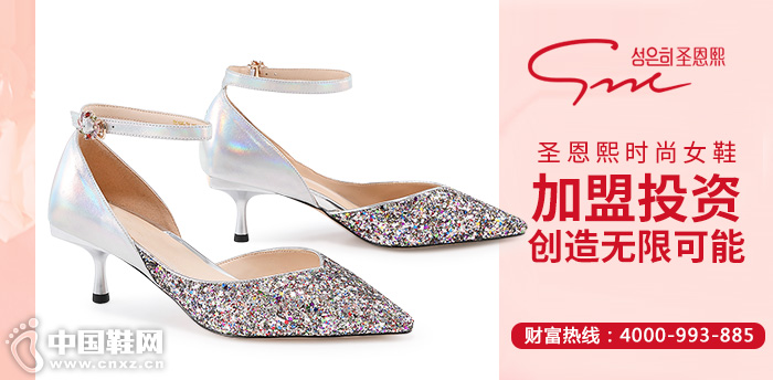 圣恩熙时尚女鞋——加盟投资 创造无限可能