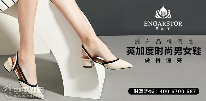 提升品牌調性,英加度時尚男女鞋,做得漂亮