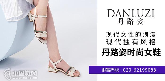 現代女性的浪漫:丹路姿時尚女鞋 現代獨有風格