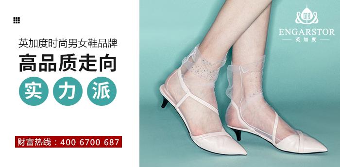"""英加度時尚男女鞋品牌——高品質走向""""實力派"""""""