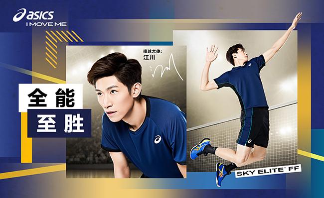 江川代言 ASICS亞瑟士推出全新SKY ELITETM FF鞋款