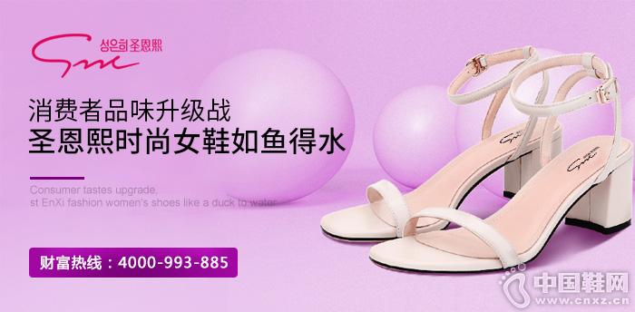 消費者品位升級戰,圣恩熙時尚女鞋如魚得水