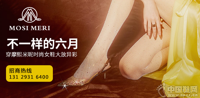 不一樣的六月,穿摩熙米昵時尚女鞋大放異彩