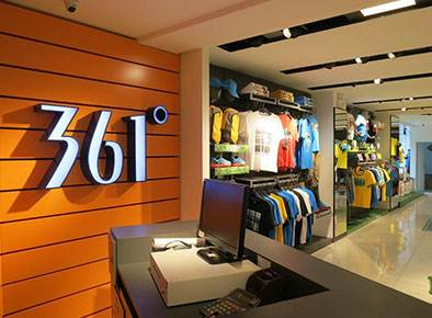 361度:童裝品牌第二季度零售額高單位數百分比增長