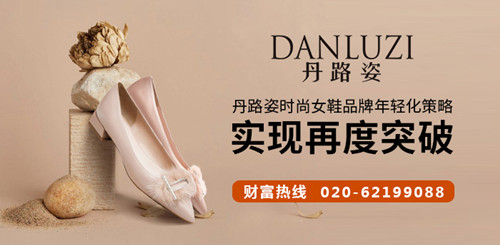 丹路姿時尚女鞋品牌年輕化策略,實現再度突破