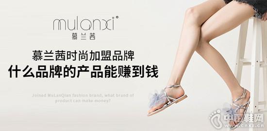 慕蘭茜時尚加盟品牌——什么品牌的產品能賺到錢?