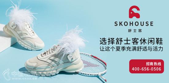 選擇舒士客休閑鞋,讓這個夏季充滿舒適與活力