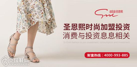 圣恩熙时尚加盟投资——消费与投资息息相关