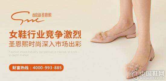 女鞋行業競爭激烈,圣恩熙時尚深入市場出彩