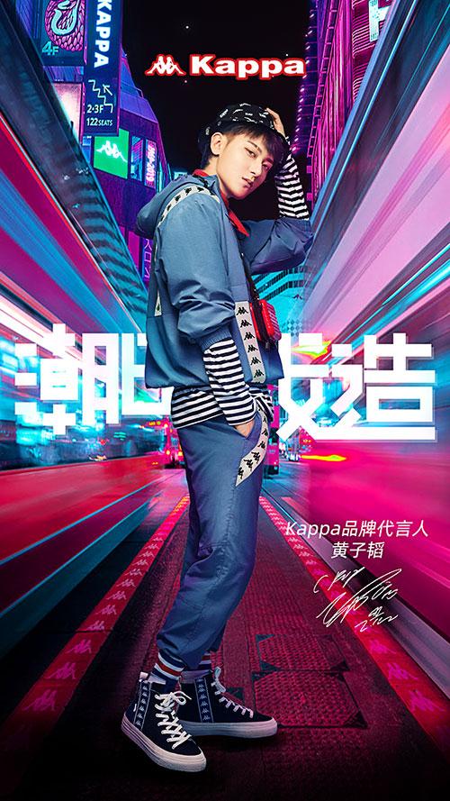 潮流運動品牌Kappa宣布黃子韜出任品牌代言人