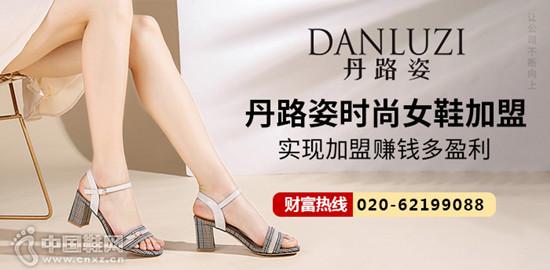 丹路姿時尚女鞋加盟:讓公司不斷向上,實現加盟賺錢多盈利