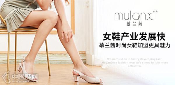 女鞋產業發展快,慕蘭茜時尚女鞋加盟更具魅力