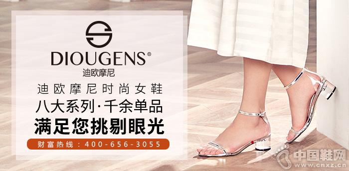 迪欧摩尼时尚女鞋:八大系列,千余单品,满足您挑剔眼光