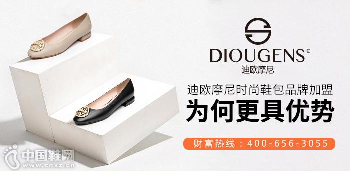 迪歐摩尼時尚鞋包品牌加盟為何更具優勢?