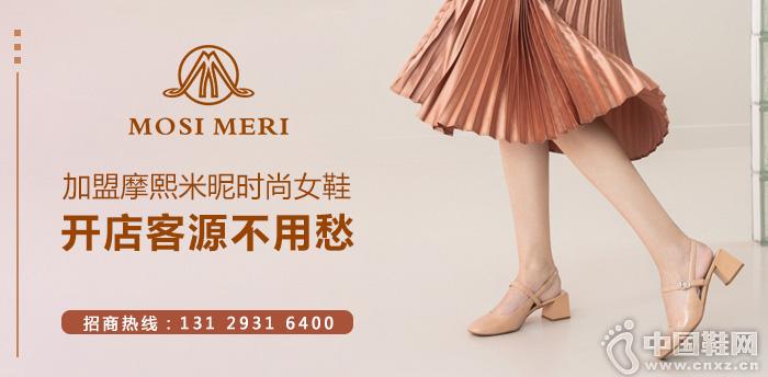 加盟摩熙米昵时尚女鞋,开店客源不用愁
