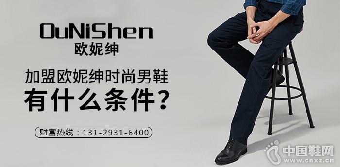 加盟欧妮绅时尚男鞋,有什么条件?