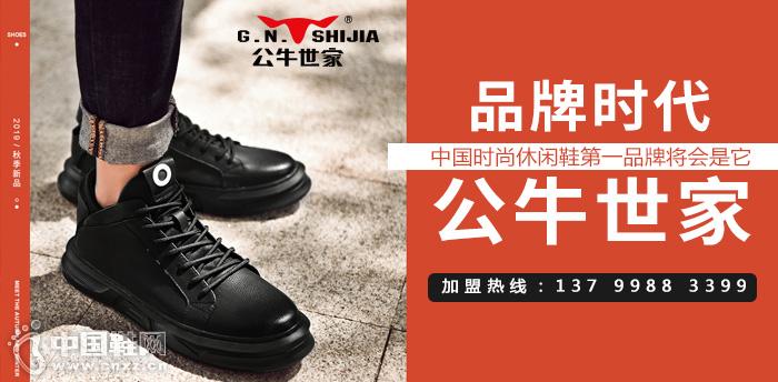 品牌时代,中国时尚休闲鞋第一品牌将会是它——公牛世家