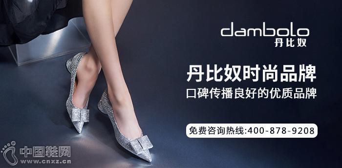 適合大眾消費的鞋包品牌,丹比奴極致的產品和服務贏得好口碑!