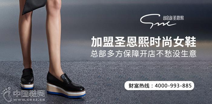 加盟圣恩熙时尚女鞋,总部多方保障开店不愁没生意