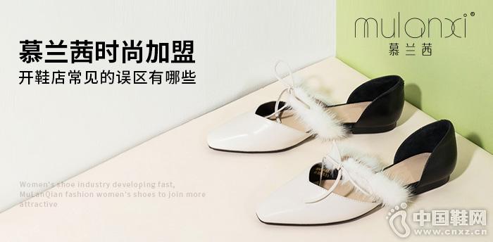 慕兰茜时尚加盟:开鞋店常见的误区有哪些?