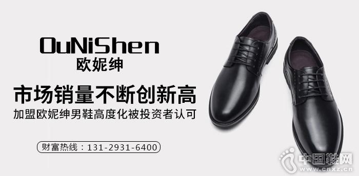 市场销量不断创新高,加盟欧妮绅男鞋高度化被投资者认可