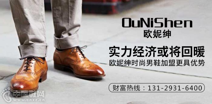 实力经济或将回暖,欧妮绅时尚男鞋加盟更具优势