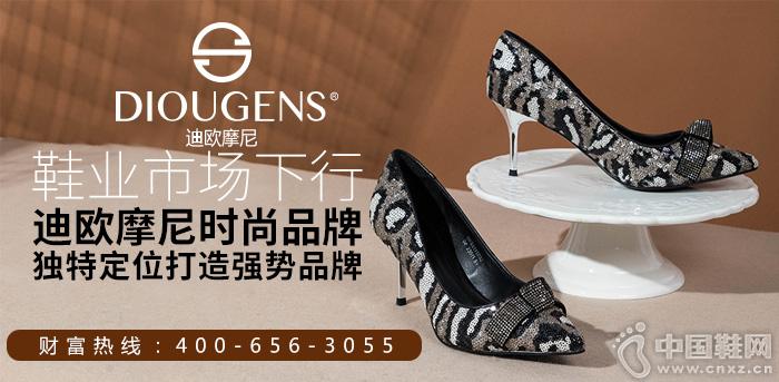 鞋业市场下行,迪欧摩尼时尚品牌独特定位打造强势品牌