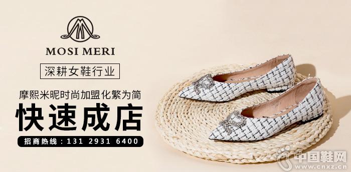 深耕女鞋行业,摩熙米昵时尚加盟化繁为简,快速成店