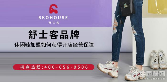 舒士客品牌:休閑鞋加盟如何獲得開店經營保障