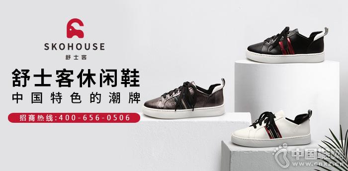 舒士客休閑鞋潮牌——中國特色的潮牌