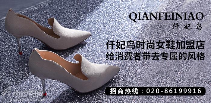 仟妃鳥時尚女鞋加盟店:給消費者帶去專屬的風格