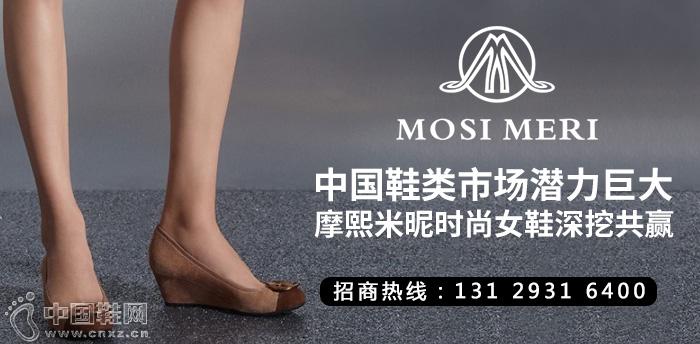 中國鞋類市場潛力巨大,摩熙米昵時尚女鞋深挖共贏