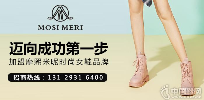 邁向成功第一步,加盟摩熙米昵時尚女鞋品牌