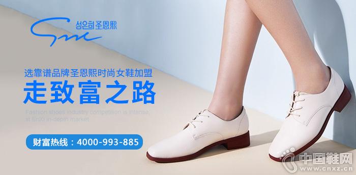 选靠谱品牌圣恩熙时尚女鞋加盟,走致富之路