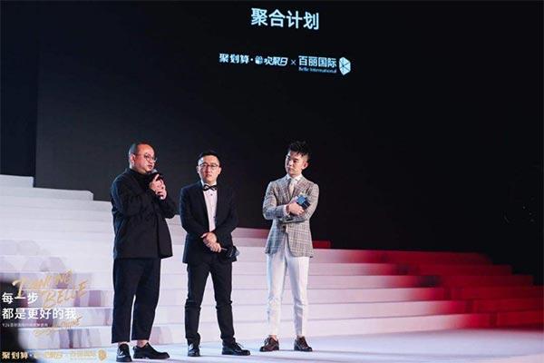 """百麗國際聯合ELLE中國 國內第一只""""鞋履設計""""基金"""