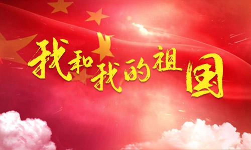 澳门金沙网站app:庆祝中华人民共和国成立70周年大会