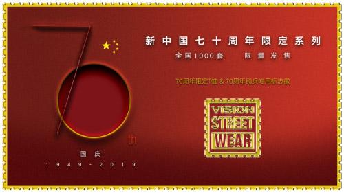 澳门金沙网站app:献礼新中国成立70周年 VisionStreetWear阅兵纪念限定系列发布